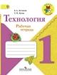 Технология 1 кл. Рабочая тетрадь + вкладыш
